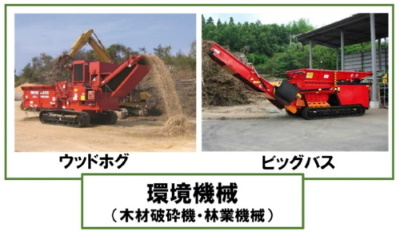 okada_environment_related_equipment_products.jpg (41 KB)